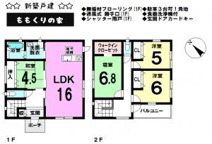 東沖野1丁目 モデル2号棟