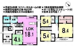 簗瀬町 175.46 カラー