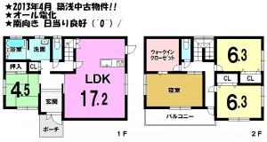 日野町松尾二丁目 243.84 カラー