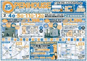 0204_桃栗ハウスドゥ東近江店_B4_O2