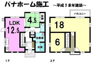 南清水町175.24 カラー