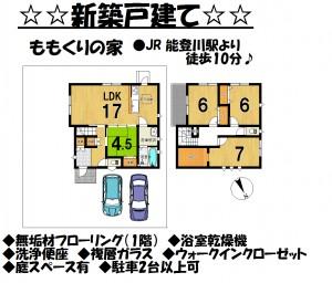 佐野町2号棟モデルハウス 165.30