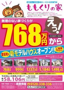 1208_桃栗柿屋-桃栗の家完成見学会_JISB4_Oのコヒ